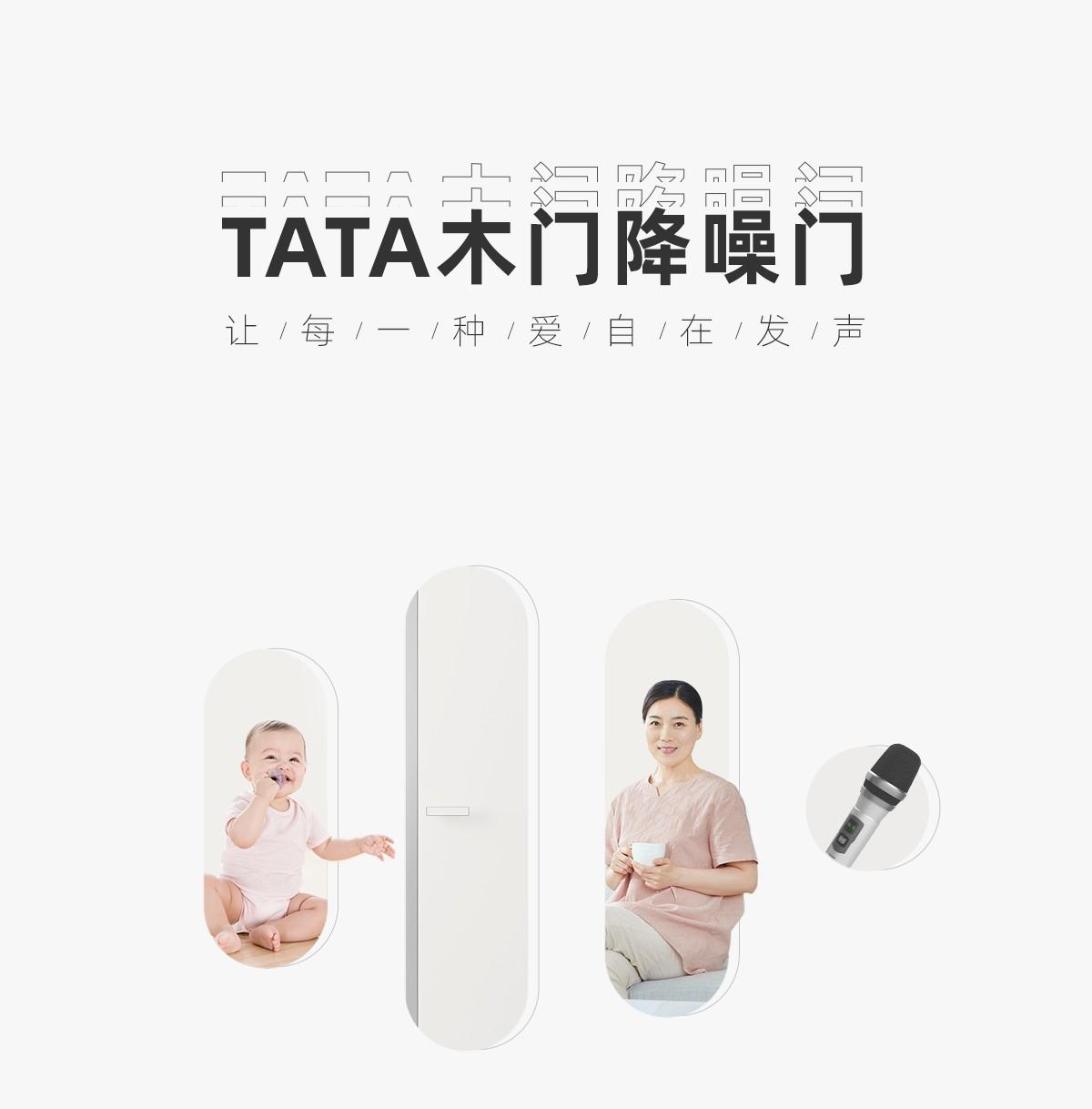 TATA木门质量,都2021年了这些你不会还不知道吧