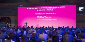 """第六届世界地板大会:书香门地用创新引领中国地板""""智造"""""""