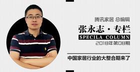 中国家居行业的大整合期来了 ——张永志专栏文章